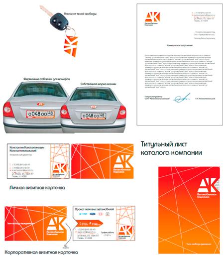 Разработка фирменного стиля Пермь