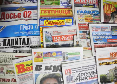 Реклама в газетах Пермь