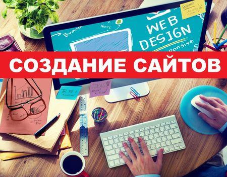 Акция по созданию сайтов