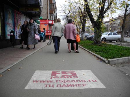 Реклама на асфальте Пермь