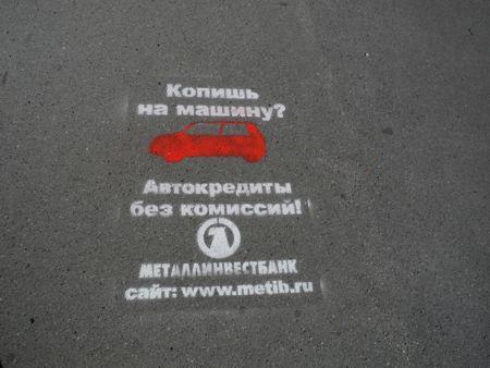 Реклама Металлинвестбанка на асфальте