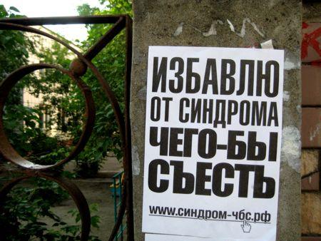 Расклейка Объявлений ЧБС