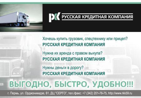 Ребрендинг РКК