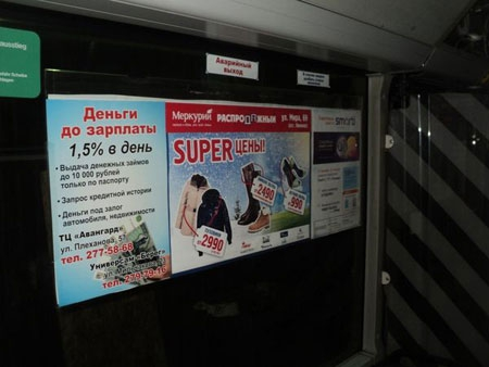 Реклама в автобусах Пермь