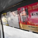 Реклама в транспорте Перми — автобусах, трамваях, троллейбусах
