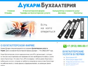 Сайт Дукарм