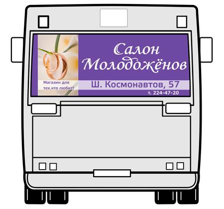 Макет размещения рекламы Салон Молодоженов