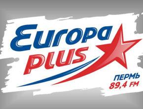 Европа плюс Пермь