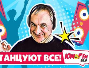 Юмор радио Пермь