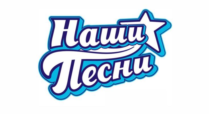 Наши песни Пермь