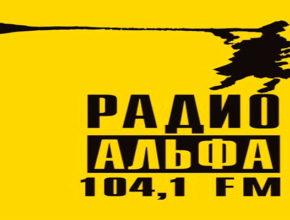 Радио Альфа Пермь
