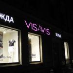 Мы изготовили и согласовали вывеску для VISAVIS