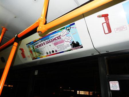 Стикер в транспорте