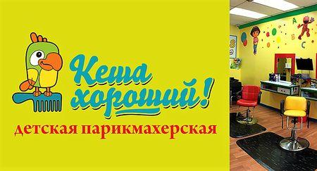 Реклама парикмахерской Кеша