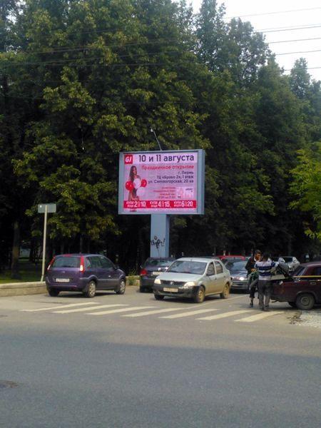 Реклама на экранах Пермь