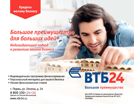Втб макет Пермь