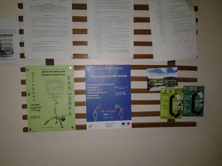 Реклама в учебных заведениях Перми