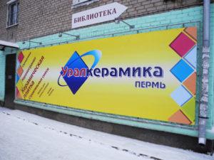 Вывеска Уралкерамика Пермь