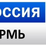 ГТРК Пермь