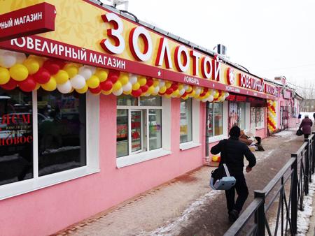 Золотой магазин - оформление шарами