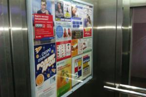 Реклама Роллердрома в лифтах