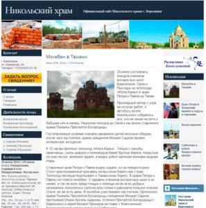 Сайт храма Березники