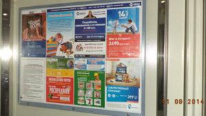 Реклама детских товаров в лифтах