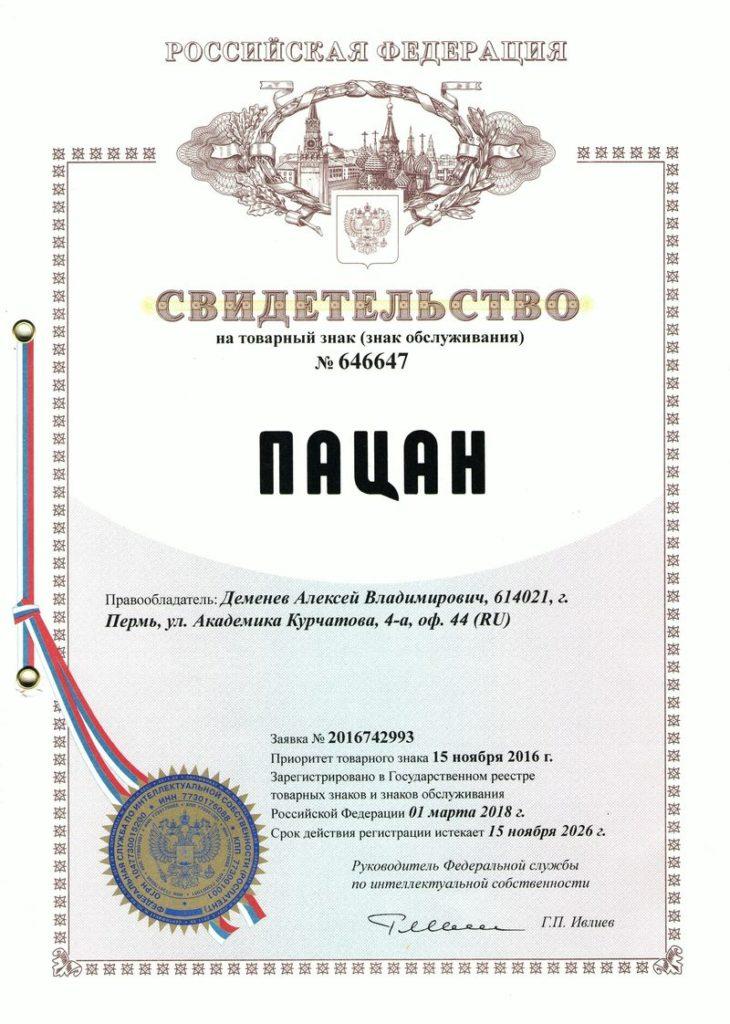 Регистрация знака Пацан