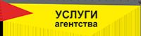 Услуги агентства