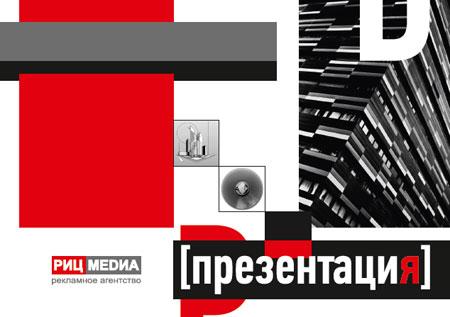 Презентация РИЦ МЕДИА
