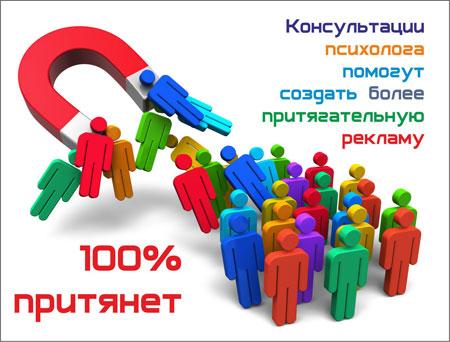 Рекламный психолог Пермь