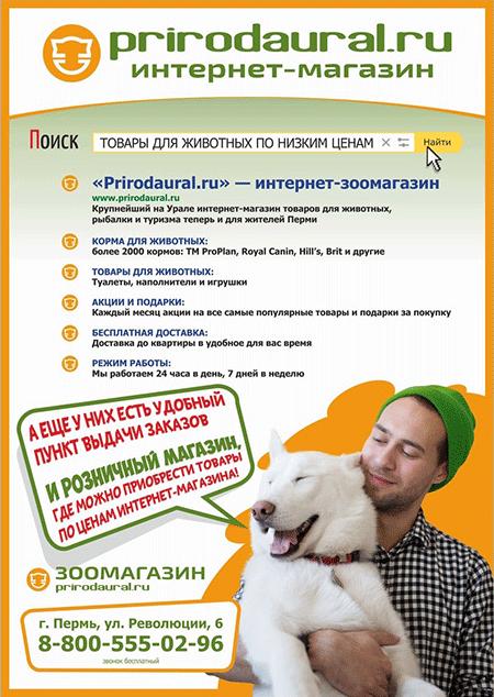 Постер prirodaural ru