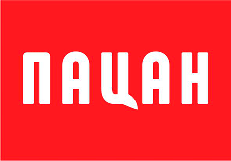 Пацан Пермь логотип
