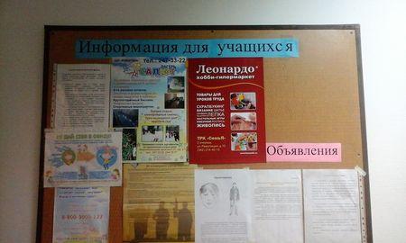 Реклама Леонардо в школах Перми