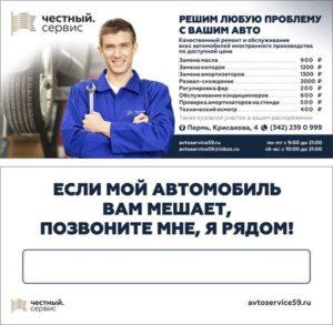 Макет, сделанный рекламным агентством