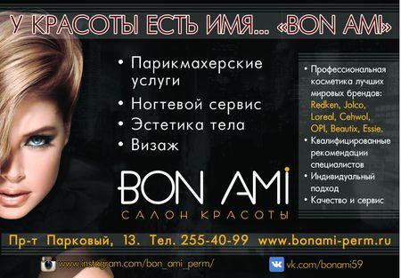 BON AMI макет