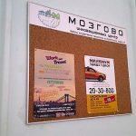 Разместили плакаты Rutaxi в ВУЗах Перми