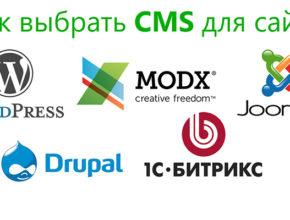 cms сайта