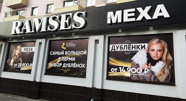 Оклейка витрин в Перми