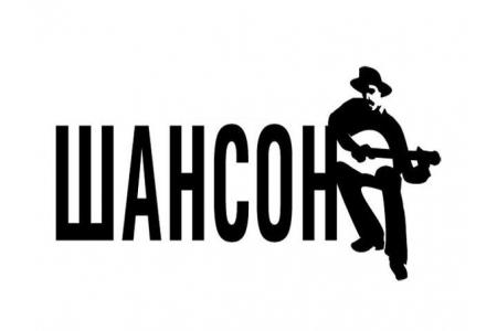 Радио Шансон г. Кунгур