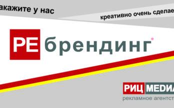 Ребрендинг Пермь