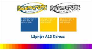 Логотип Бумеранг