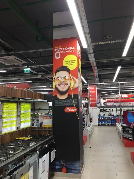 Реклама Мвидео