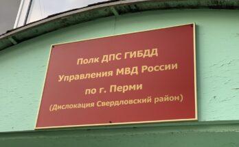 Табличка ГИБДД Пермь
