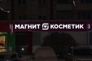 Благодарность от сети Магнит Пермь