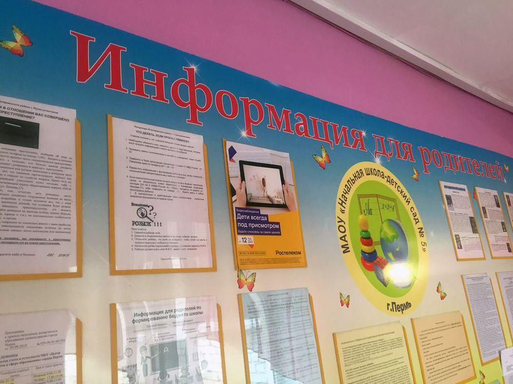 Размещение Ростелеком в детских садах