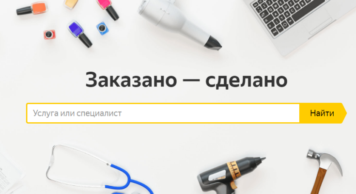 Яндекс услуги