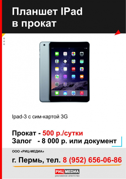 Аренда планшета в Перми