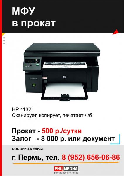 Аренда принтера в Перми