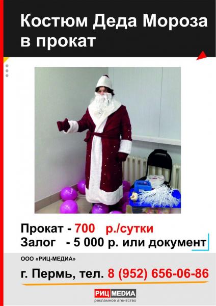 Прокат костюма Деда мороза в Перми